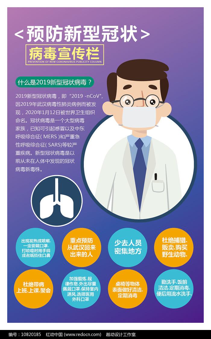 唯美新型冠状病毒海报模板图片