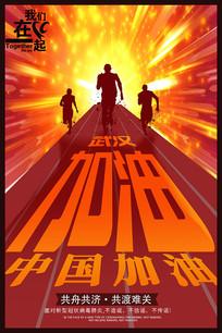 武汉加油励志新型冠状病毒肺炎公益海报