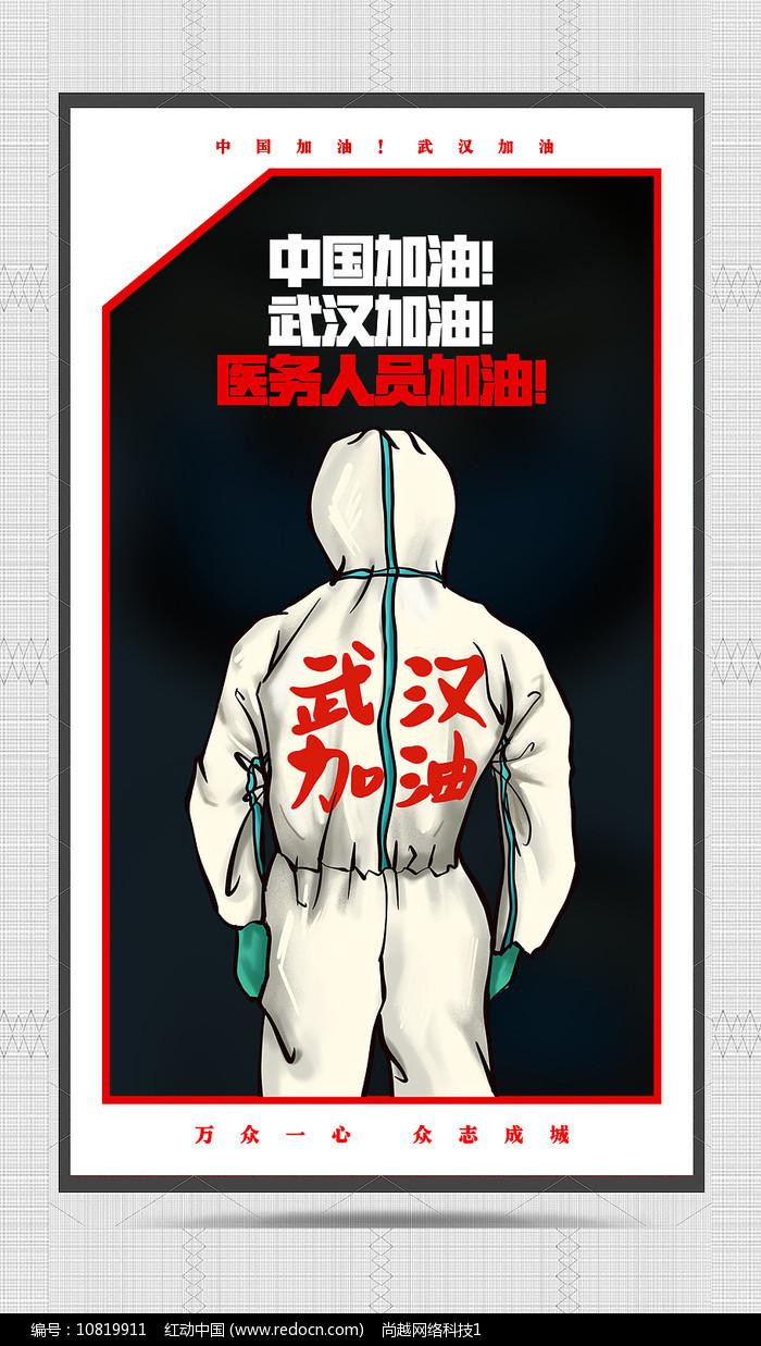 武汉加油医务人员加油公益海报图片
