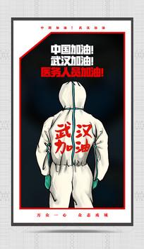 武汉加油医务人员加油公益海报
