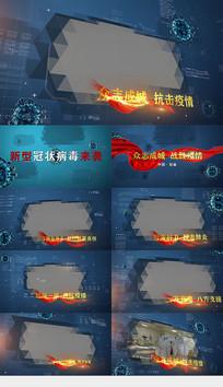 武汉抗击疫情片头视频模板
