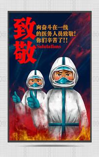 向医务人员致敬公益宣传海报设计