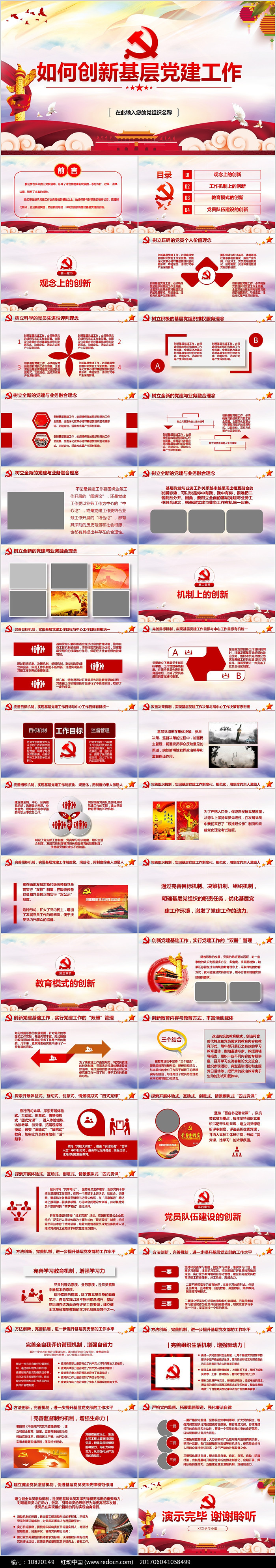 新时代党支部党组织基层党建创新工作图片