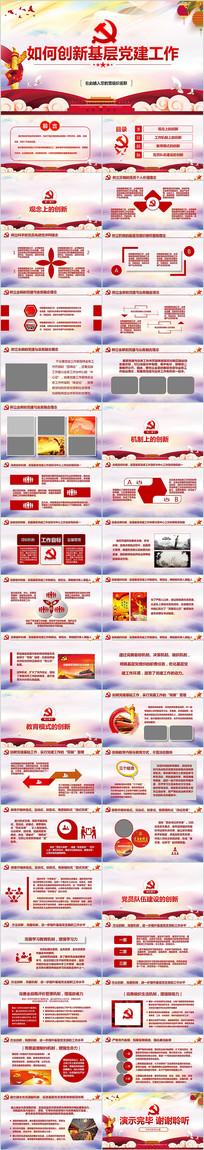 新时代党支部党组织基层党建创新工作