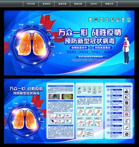 新型冠状病毒防护指南展板