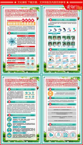 新型冠状病毒肺炎健康知识宣传展板