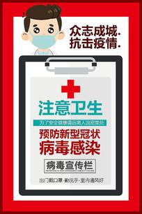 新型冠状病毒海报