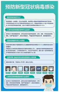 新型冠状病毒海报模板