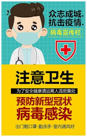 新型冠状病毒宣传海报