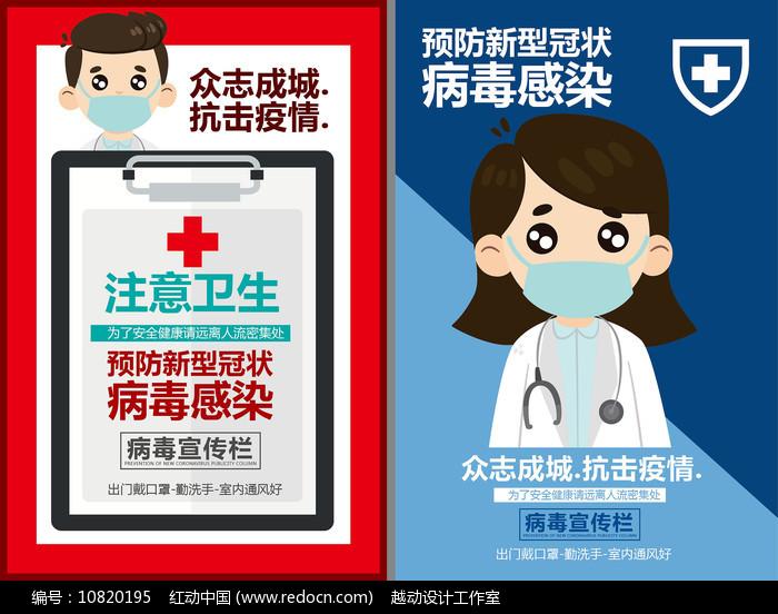 新型冠状病毒宣传海报图片