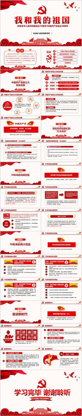 新中国成立70周年建党99周年党课PPT
