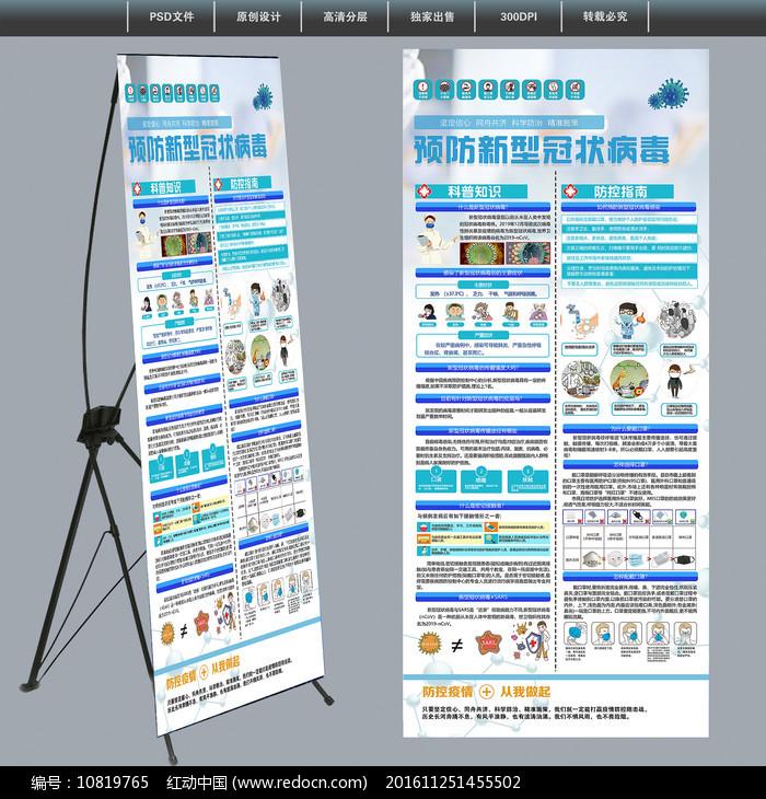 学校防控新型冠状病毒展架图片