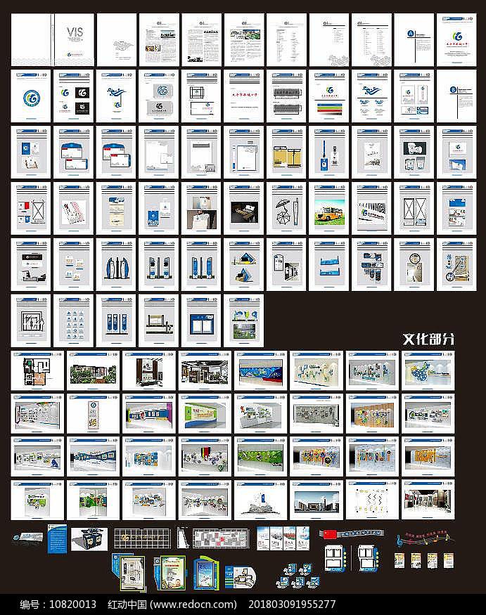 学校文化建设VI识别手册图片