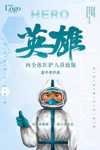 英雄武汉战疫海报