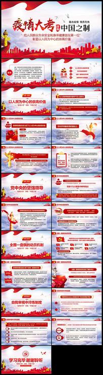 疫情大考淬炼中国之制疫情防控党课PPT