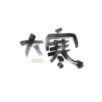 原创中国风24节气大寒毛笔字体设计