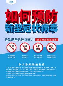 预防新冠病毒海报设计