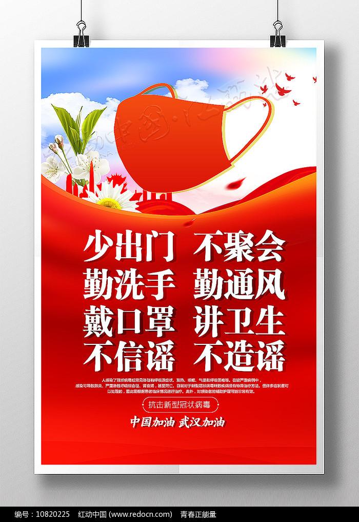 预防新型冠状病毒肺炎公益宣传海报图片