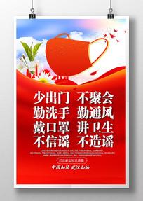 预防新型冠状病毒肺炎公益宣传海报