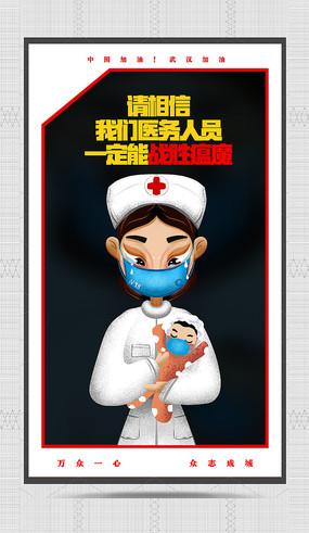 战胜瘟疫公益海报