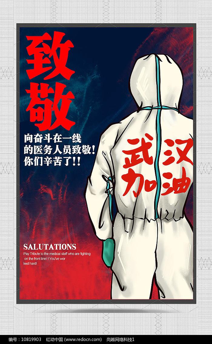 致敬医务人员预防新型冠状病毒公益宣传海报图片