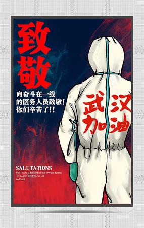致敬医务人员预防新型冠状病毒公益宣传海报