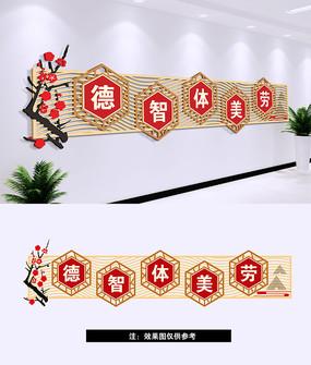 中国风德智体美劳文化墙