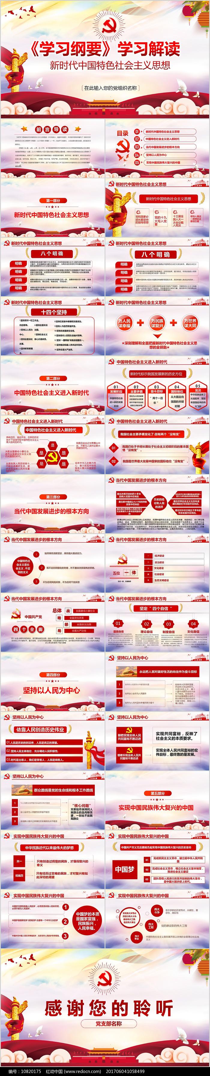 中国特色社会主义思想学习纲要学习PPT图片