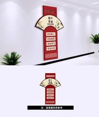 中式四个学会文化墙