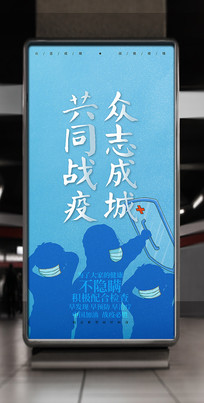 众志成城抗疫海报
