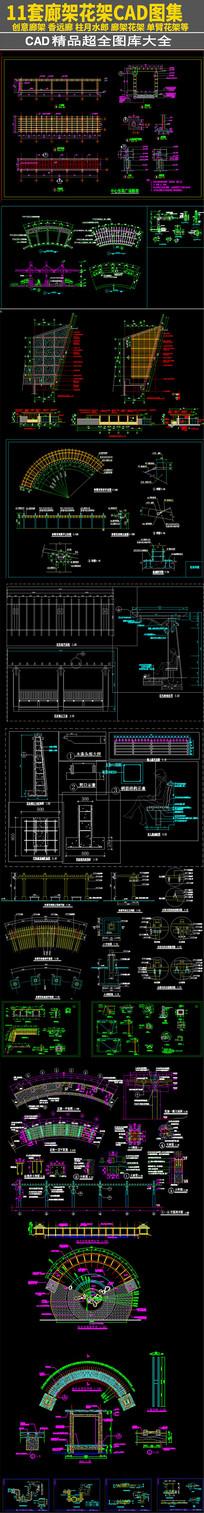 11套香远廊柱月水郎廊架花架等CAD图集