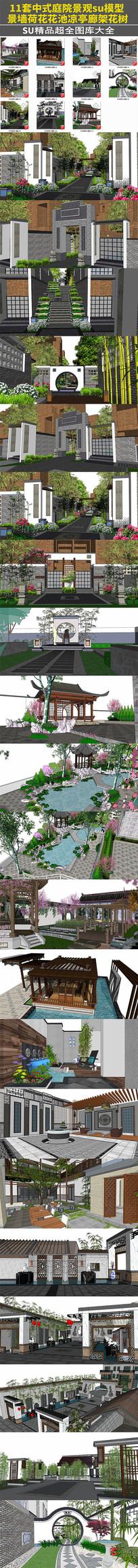11套中式庭院景观su模型