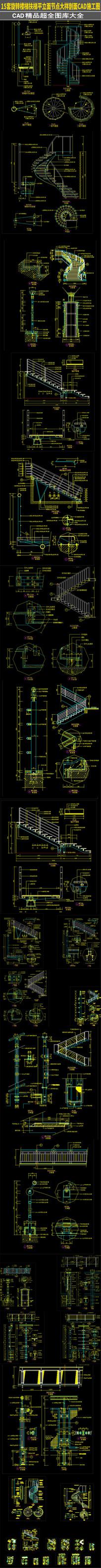 15款常用楼梯和栏杆详细施工图