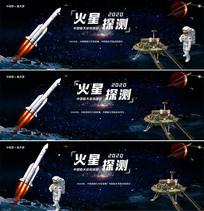 2020中国火星探测宣传海报设计