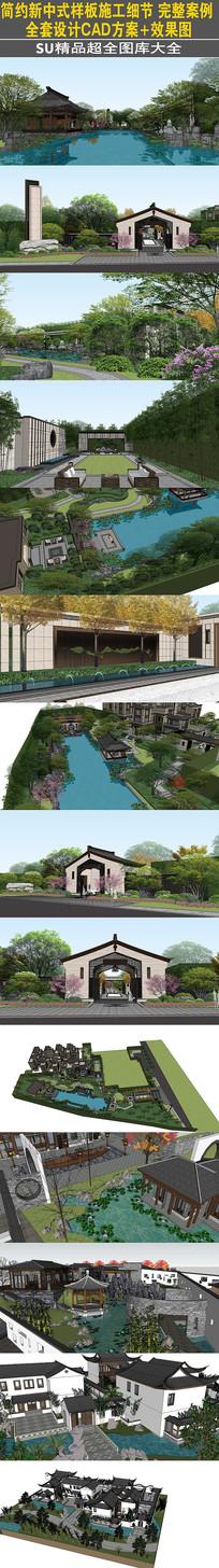 3套中式园林景观中式古建湖泊亭子等图集
