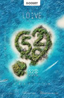520活动海报