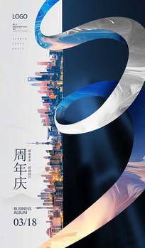 创意大气周年庆海报