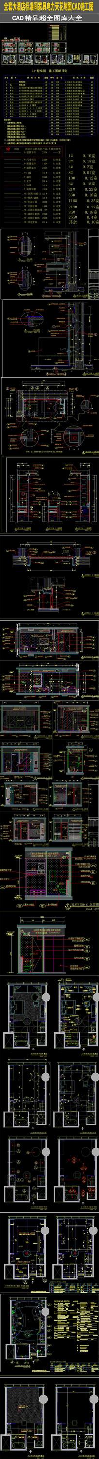 大酒店标准间CAD施工图