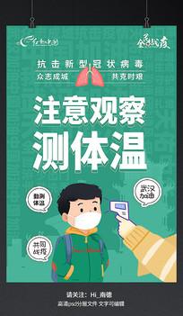 肺炎疫情防護知識宣傳公益海報設計