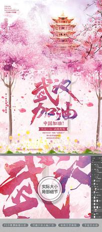 粉色浪漫樱花抗疫武汉加油公益海报