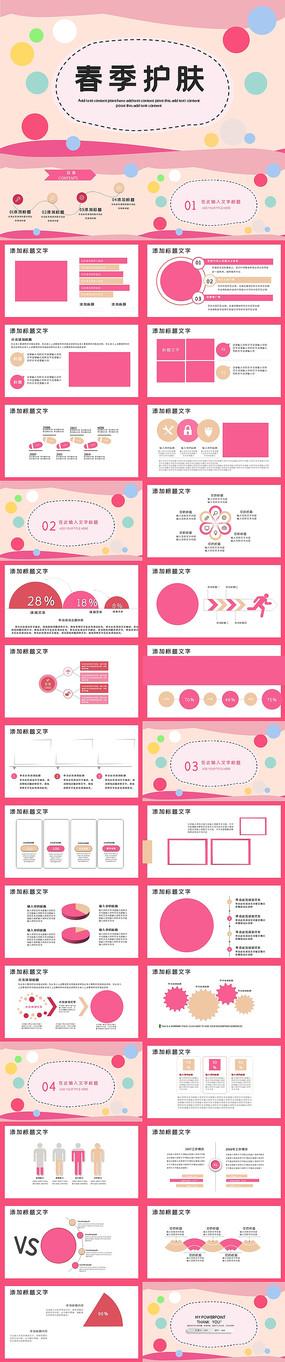 粉色女性春季护肤PPT模板
