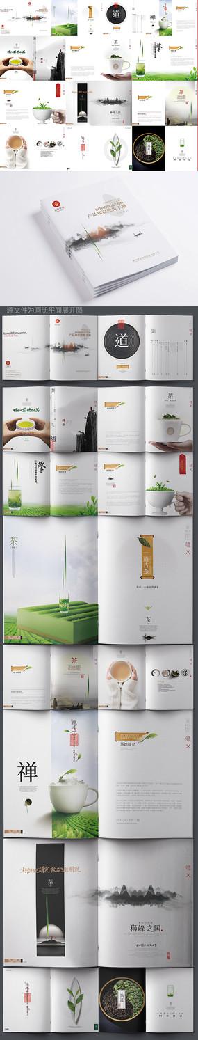 高端茶叶绿茶画册设计