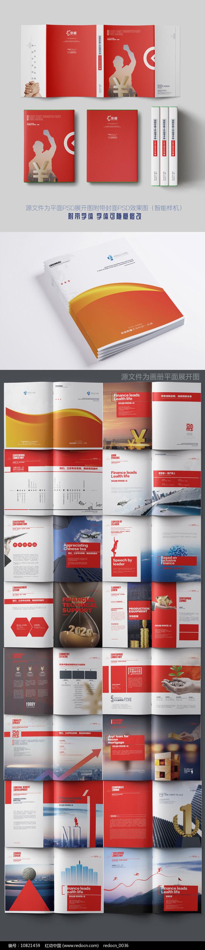 高端金融画册板式设计图片