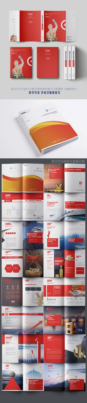 高端金融画册板式设计