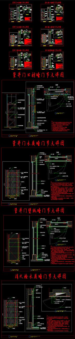 各类消火栓装饰门及管道井装饰门节点