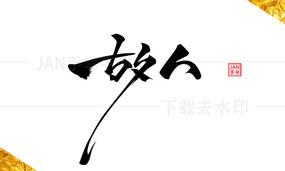 故人字体书法字体