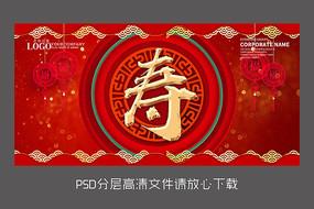 红色大气福如东海寿设计展板