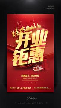 红色喜庆开业海报设计