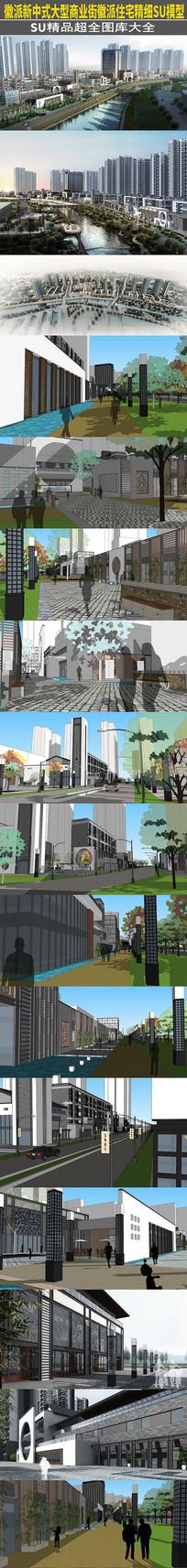 徽派新中式大型商业街徽派住宅精细模型