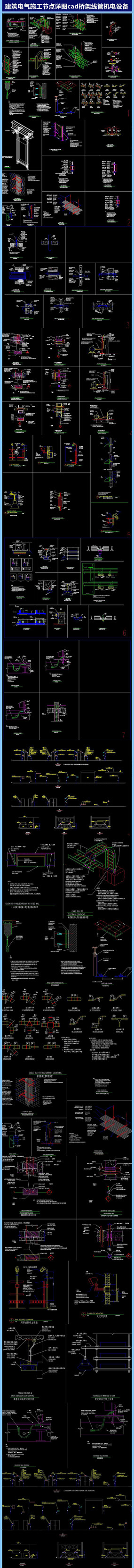 建筑电气施工节点详图cad桥架线管机电